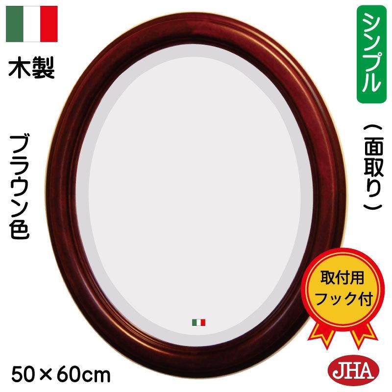 オリジナル イタリア製 JHAアンティーク風水ミラー 風水鏡 オーバル シンプル (ブラウン)楕円(M) W499×H598 壁掛け鏡 高級木製フレーム 丸型 円形 おしゃれ