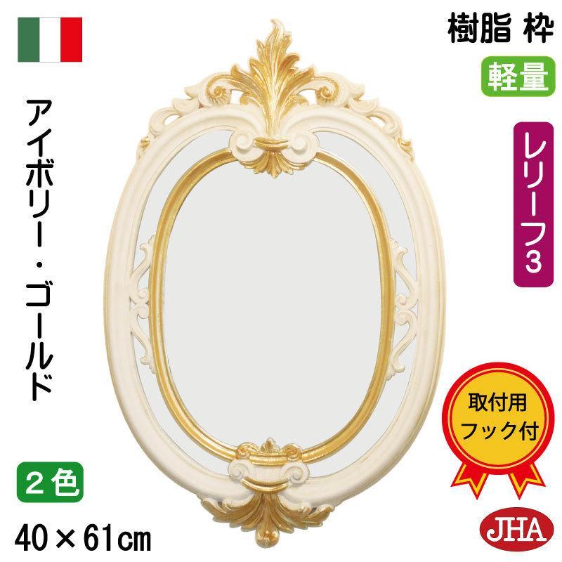 イタリア製 JHAアンティーク風ミラー オーバル エレガンス・レリーフ3(アイボリー&ゴールド)楕円W400×H610 壁掛け鏡 ウォールミラー おしゃれ 店舗