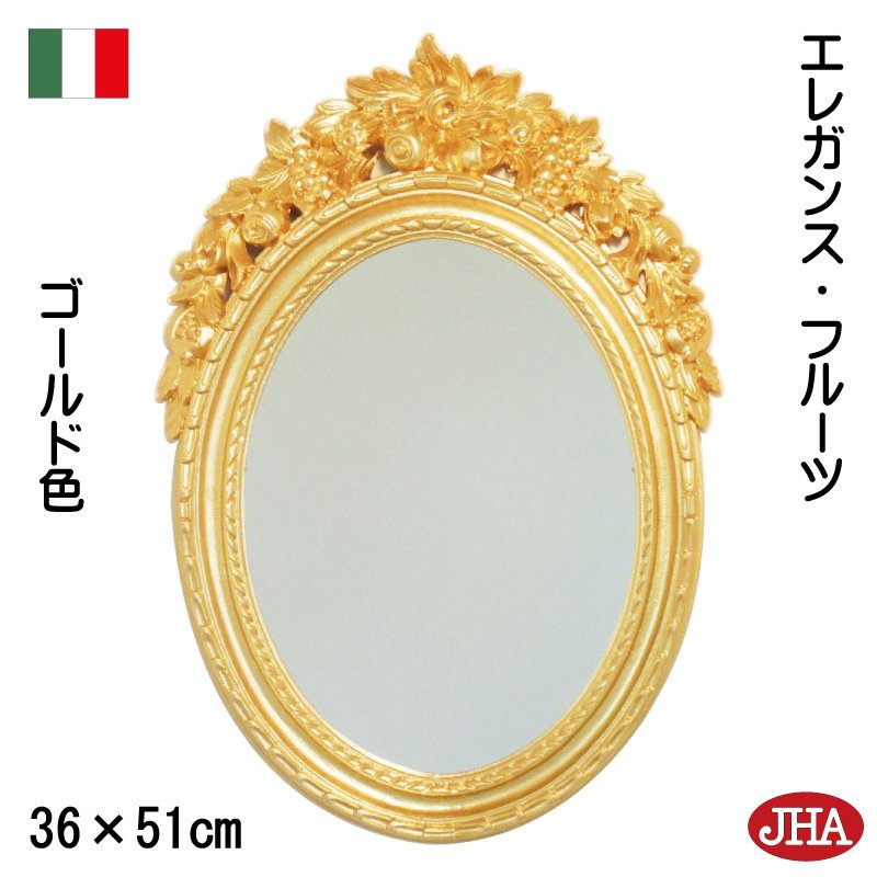 イタリア製 JHAアンティーク風ミラー オーバル エレガンス・フルーツ柄(ゴールド)楕円W356×H509 壁掛け鏡 ウォールミラー おしゃれ 店舗