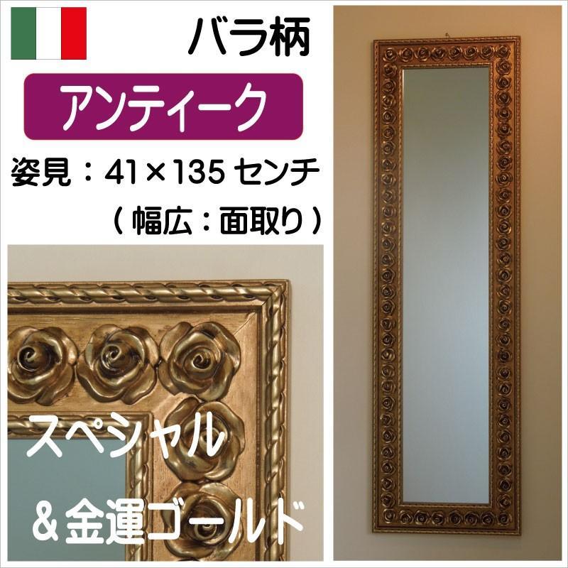 姿見 姿見鏡 イタリア製 JHAアンティークミラー JHAアンティークミラー バラ柄(スペシャル・金運ゴールド)W408×H1355 IP-28 壁掛け鏡 ウォールミラー 店舗 おしゃれ クラッシック
