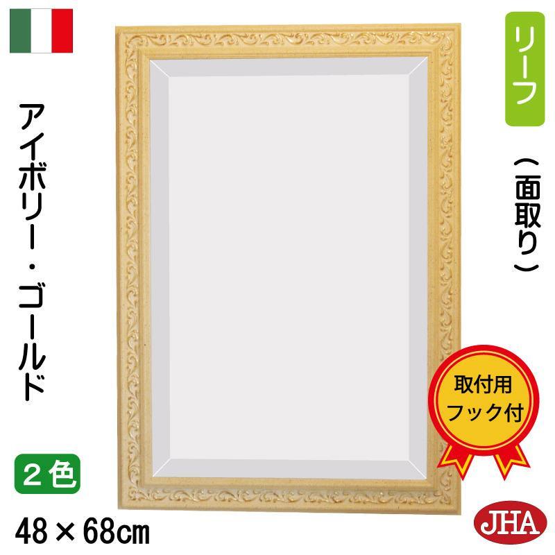 オリジナル(デラックス:面取り)壁掛け鏡 ウォールミラー イタリア製 JHAアンティークミラー ルネッサンス (アイボリー&ゴールド)W477×H677(M) おしゃれ