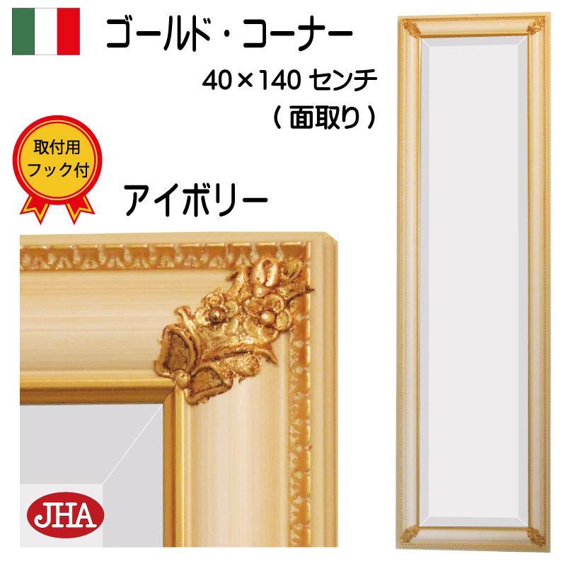 姿見 姿見鏡 イタリア製 JHAアンティークミラー JHAアンティークミラー JHAアンティークミラー ゴールド・コーナー(アイボリー色)W393×H1395 面取り IP-66 壁掛け鏡 ウォールミラー おしゃれ 木製フレーム b24
