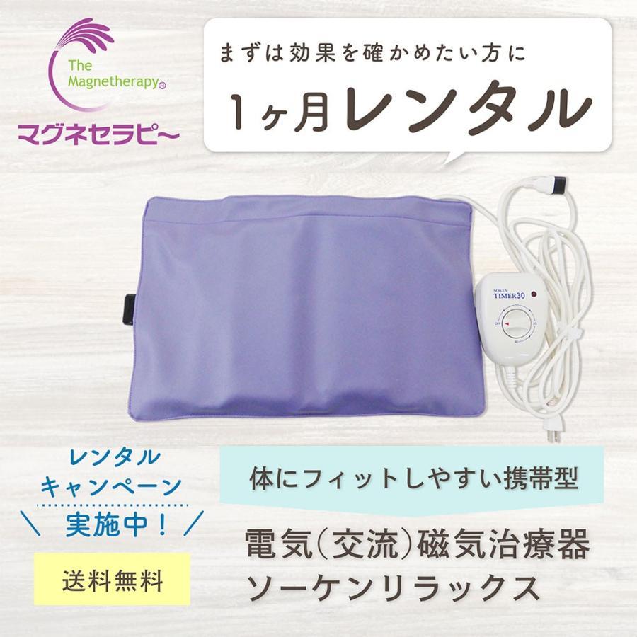 1ヶ月レンタル・電気磁気治療器ソーケンリラックス|jiki