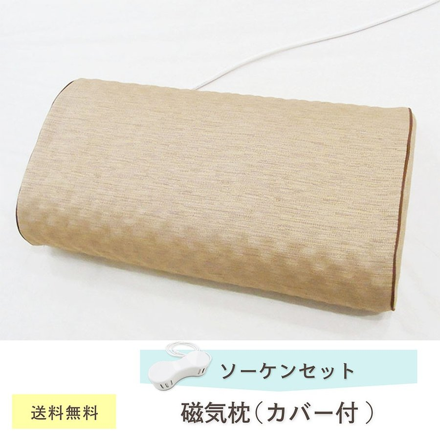 電気磁気治療器ソーケン + 専用枕 セット 【新品】|jiki