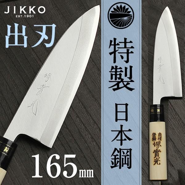 特製 出刃 包丁 165mm|jikkoknife