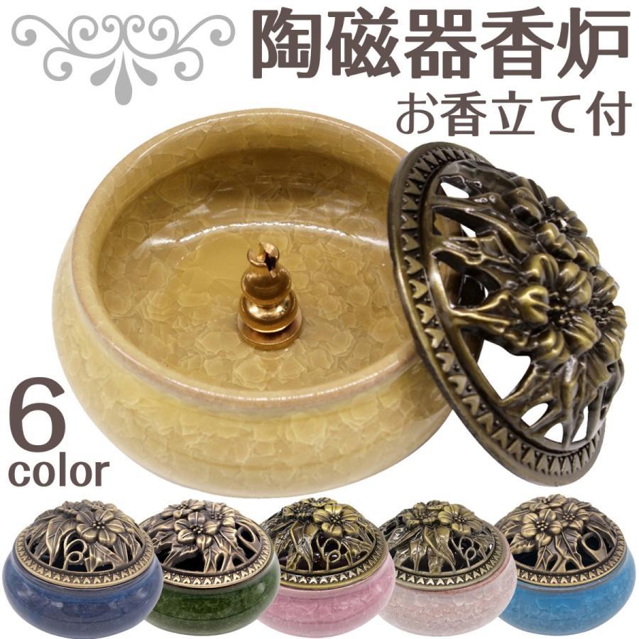 陶器 香炉 お香 立て付 直径9.5cm アロマ 陶磁器|jiko