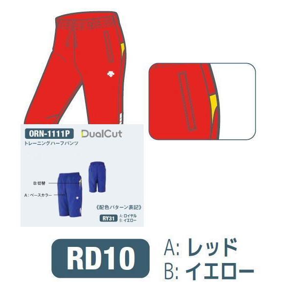 デサント カスタムオーダー受注生産 トレーニングハーフパンツ(ユニセックス) 陸上・ランニング ウエア ORN1111P-RD10 ベースカラー:レッド