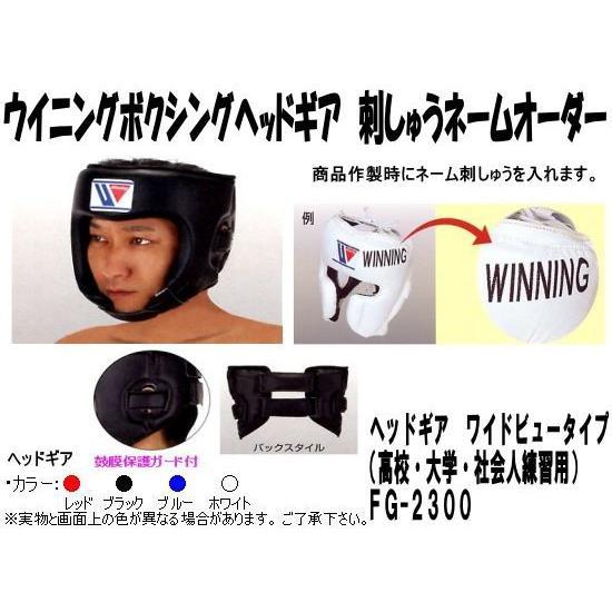 ウイニング  ボクシングヘッドギアネーム刺しゅうオーダー  ワイドビュータイプFG2300