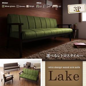 ソファー ソファ レトロデザイン木肘ソファ Lake レーク 3P