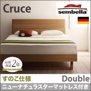 高級ドイツブランド sembella センベラ Cruce クルーセ(すのこ仕様) ニューナチュラスターマットレス ダブル