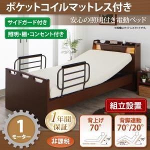 組立設置 棚・照明・コンセント付き電動ベッド ラクライト ポケットコイルマットレス付き 1モーター
