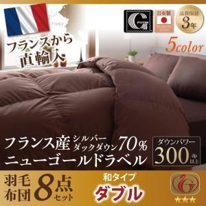 日本製防カビ消臭フランス産 ダックダウン ニューゴールドラベル 羽毛布団8点セット Mehdi メディ 和タイプ ダブル