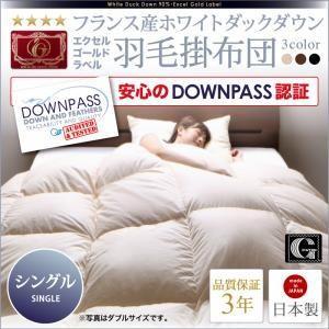 羽毛掛布団 シングル 掛布団 羽毛 シングル DOWNPASS認証 フランス産 ホワイトダックダウン エクセルゴールドラベル