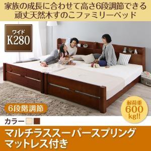 ベッド すのこ ベッド マットレス ワイドK280 成長に合わせて高さ調節 頑丈 すのこ ファミリーベッド マルチラススーパースプリング