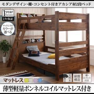 二段ベッド マットレス付き シングル モダン 棚付き 棚付き コンセント付き アカシア材 ベッド 薄型軽量ボンネルコイル 赤ondo レドンド