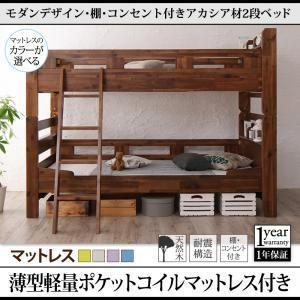二段ベッド マットレス付き シングル モダン モダン 棚付き コンセント付き アカシア材 ベッド 薄型軽量ポケットコイル 赤ondo レドンド