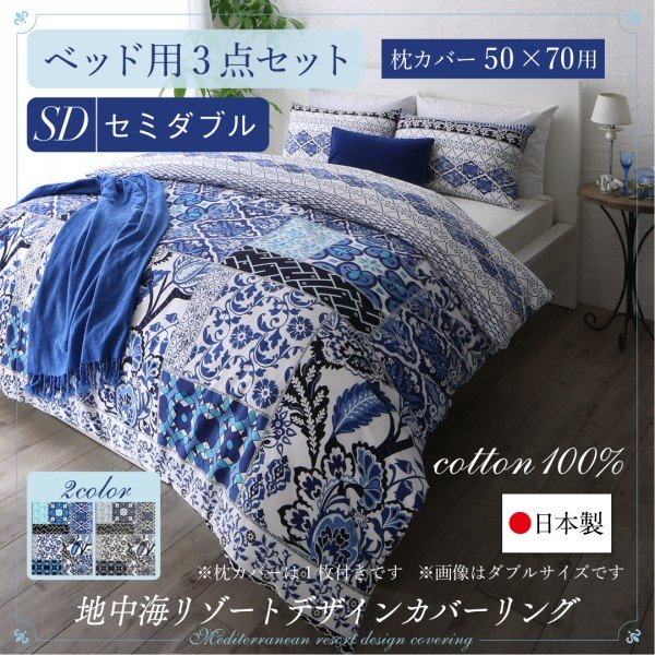 寝具カバーセット ベッド用 50×70用 セミダブル3点セット セミダブル3点セット 綿100% 日本製 地中海リゾートデザインカバーリング nouvell ヌヴェル 布団カバーセット