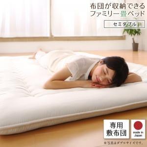 日本製・布団が収納できる大容量収納畳連結ベッド 専用別売品(敷き布団) セミダブル 陽葵 ひまり