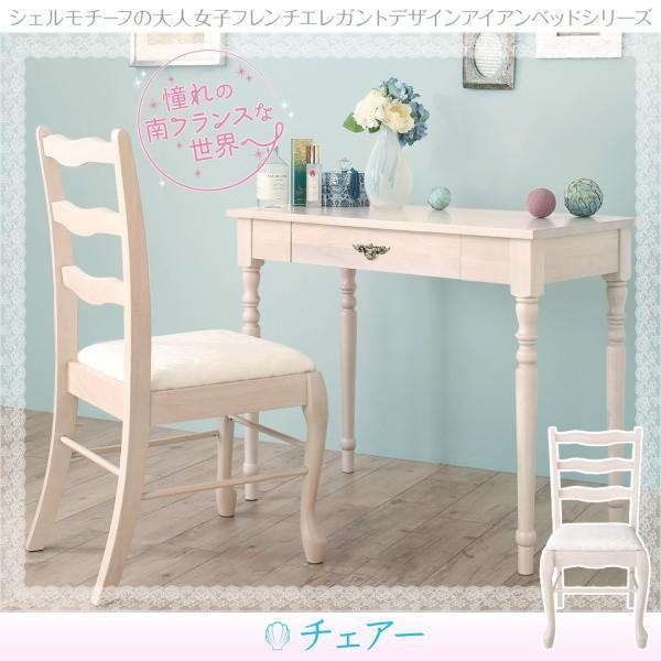 チェア 1脚 1脚 チェア単品販売 シェルモチーフの大人女子フレンチエレガントデザイン 椅子 la mar ラ・メール