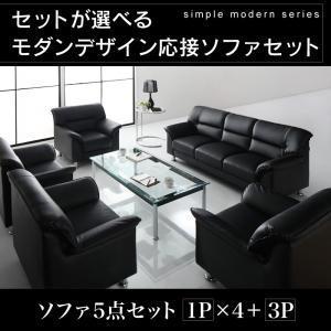 ソファ5点セット 1P×4+3P モダンデザイン応接ソファセット シンプルモダンシリーズ 黒 ブラック ブラック