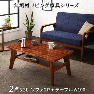 テーブルセット ソファ ソファー 2点セット(ソファ+テーブル) 2P 無垢材リビング家具シリーズ Alberta