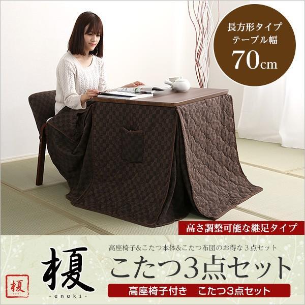 こたつ セット こたつ布団3点セット 継ぎ脚付き高座椅子 こたつテーブル 幅70cm 3段階高さ調節 組立簡単