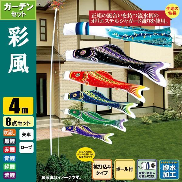 鯉のぼり こいのぼり 彩風鯉ガーデンセット4m8点 ポール6.7m 杭打込みタイプ 撥水加工