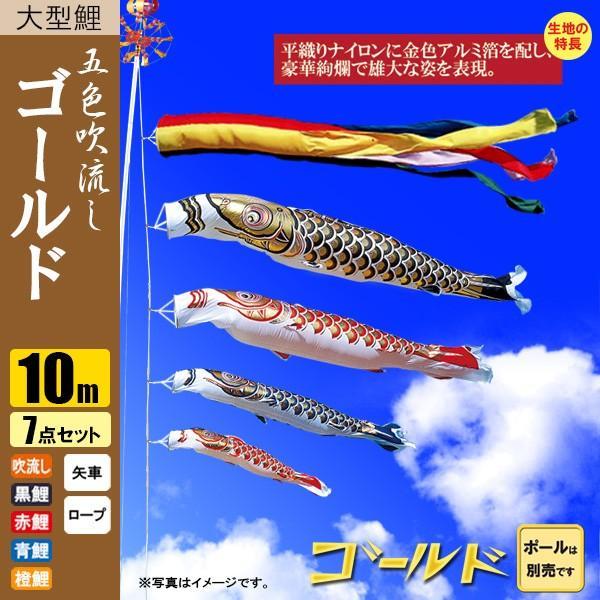 鯉のぼり こいのぼり ゴールド鯉 10m 7点 五色吹流し ポール別売り