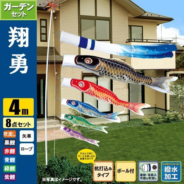 鯉のぼり こいのぼり 翔勇鯉ガーデンセット 4m 8点 ポール6.7m 杭打込みタイプ 撥水加工