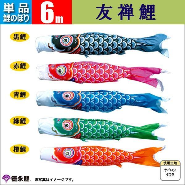 鯉のぼり 単品 こいのぼり 6m 友禅鯉 徳永鯉のぼり