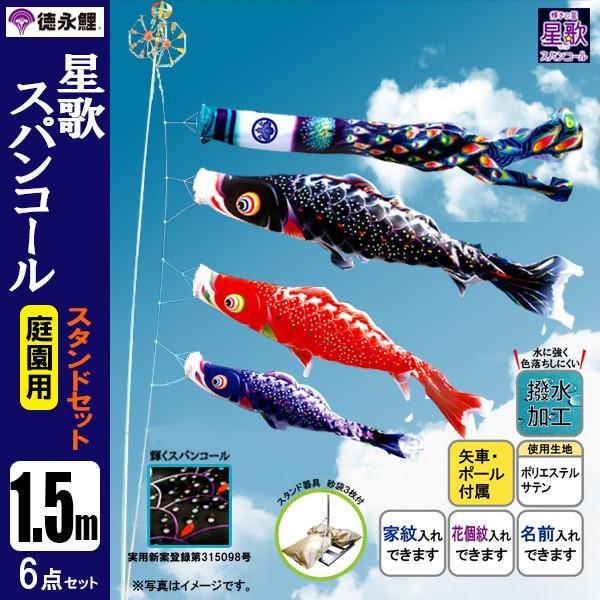 鯉のぼり 庭 園用スタンドセット 1.5m6点セット 星歌スパンコール こいのぼり スタンドポール付き 徳永鯉のぼり