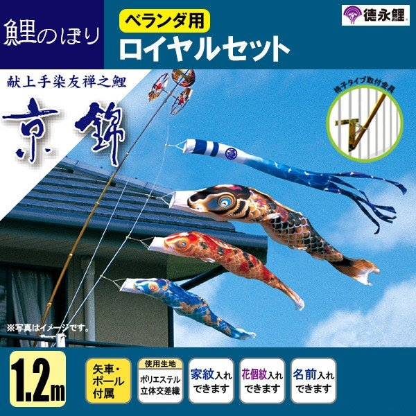 鯉のぼり マンション ベランダ こいのぼり 1.2mセット 京錦 徳永鯉のぼり 格子式