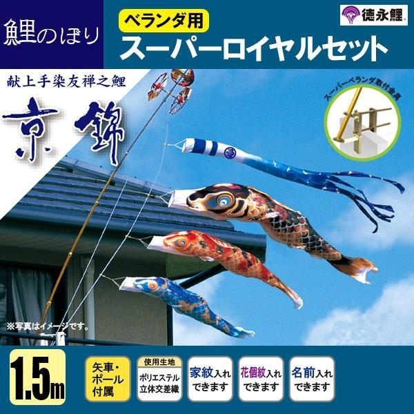 鯉のぼり マンション ベランダ こいのぼり 1.5mセット 京錦 徳永鯉のぼり 側壁式