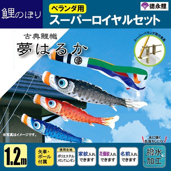 鯉のぼり マンション ベランダ こいのぼり 1.2mセット 夢はるか 徳永鯉のぼり 側壁式 撥水