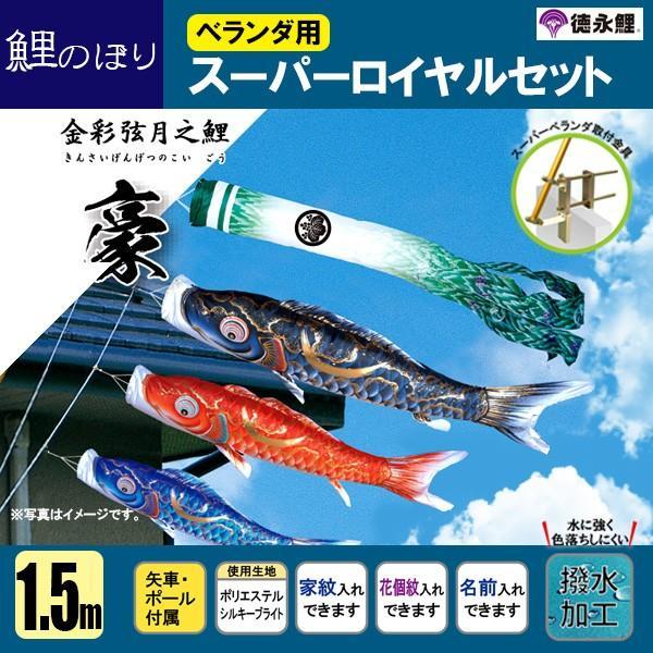 鯉のぼり マンション ベランダ こいのぼり 1.5mセット 豪 徳永鯉のぼり 側壁式 撥水加工鯉