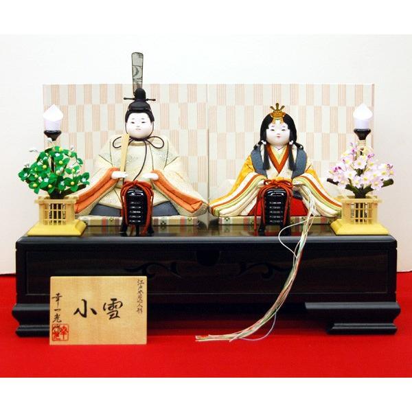 雛人形 幸一光 ひな人形 木目込み コンパクト ミニ 小雪 親王飾り 平飾り
