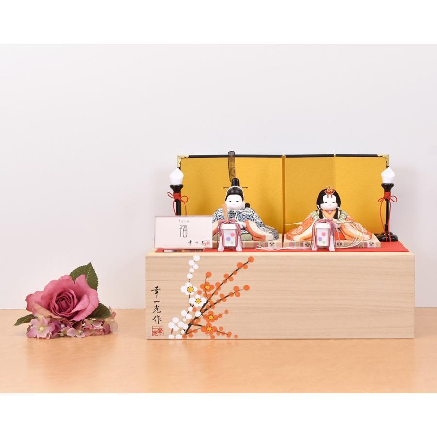 雛人形 幸一光 福 コンパクト ひな人形 収納飾り お雛様 ミニ おしゃれ