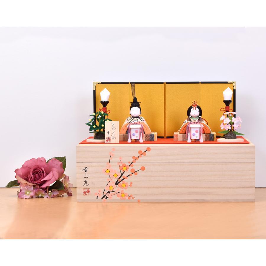 雛人形 コンパクト かわいい おしゃれ ひな人形 お雛様 ミニ 松崎幸一光 小さい 収納飾り|jinya2-hina
