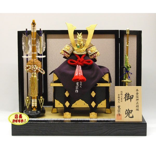五月人形 5月人形平安武久 兜飾り kabuto50-59
