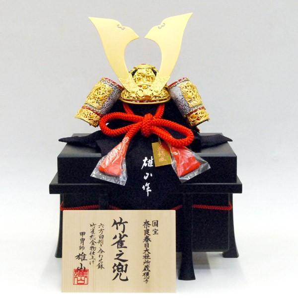 五月人形 単品 兜飾り かぶと 竹雀 雄山作 kabuto-49