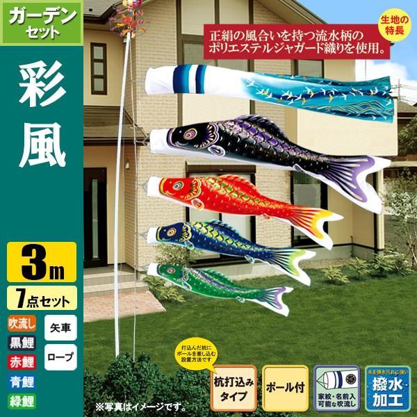 鯉のぼり こいのぼり 彩風鯉ガーデンセット3m 7点 ポール6m 杭打込みタイプ 撥水加工