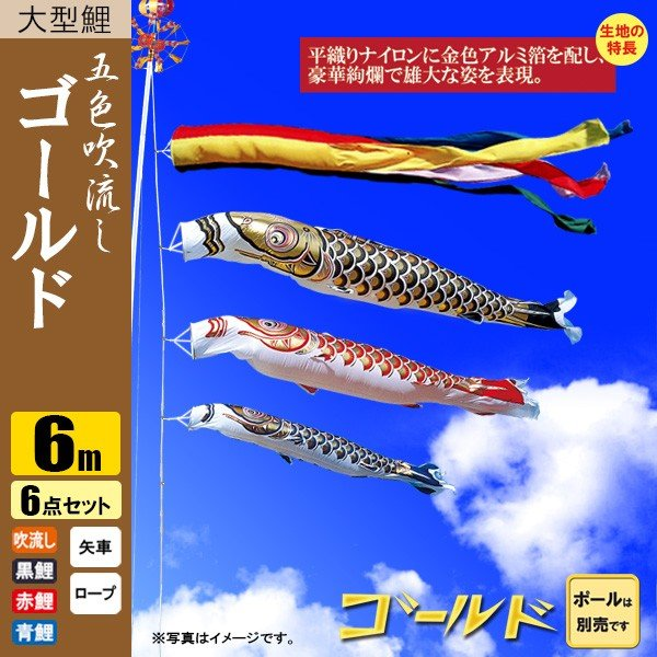 鯉のぼり こいのぼり ゴールド鯉 6m 6点 五色吹流し ポール別売り