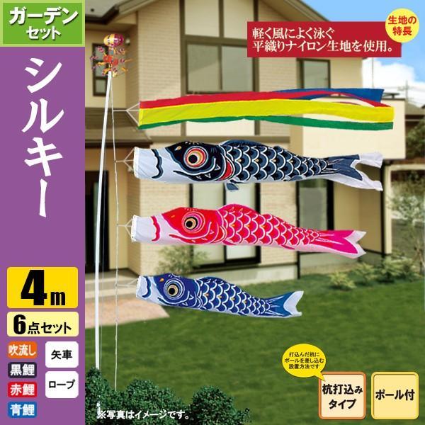 鯉のぼり こいのぼり シルキー鯉ガーデンセット 4m 6点 ポール6.7m 杭打込みタイプ