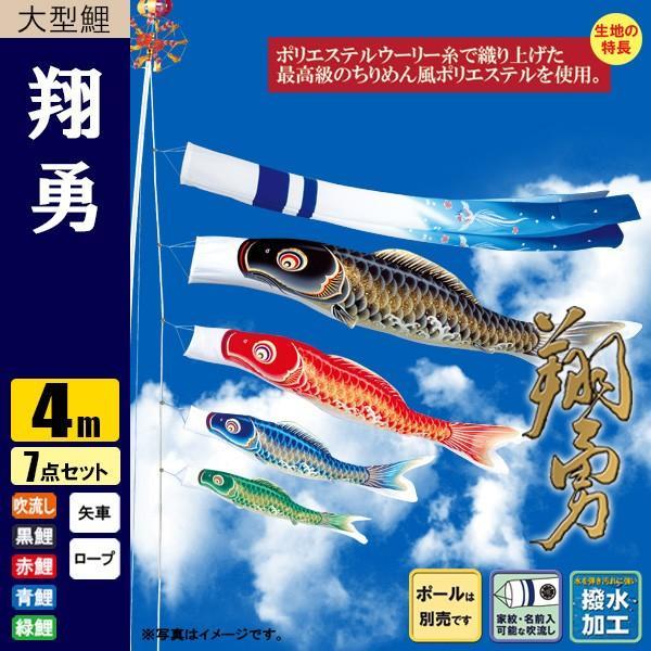 鯉のぼり こいのぼり 翔勇鯉 4m 7点 撥水加工 ポール別売り