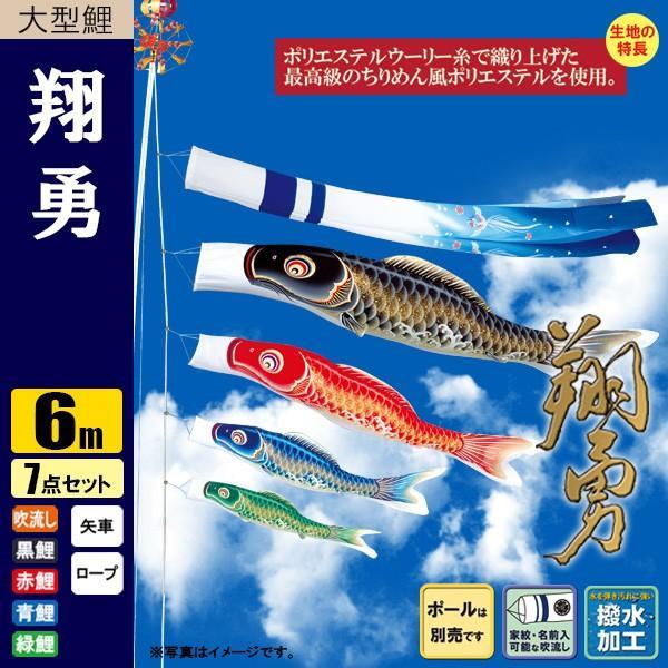 鯉のぼり こいのぼり 翔勇鯉 6m 7点 撥水加工 ポール別売り