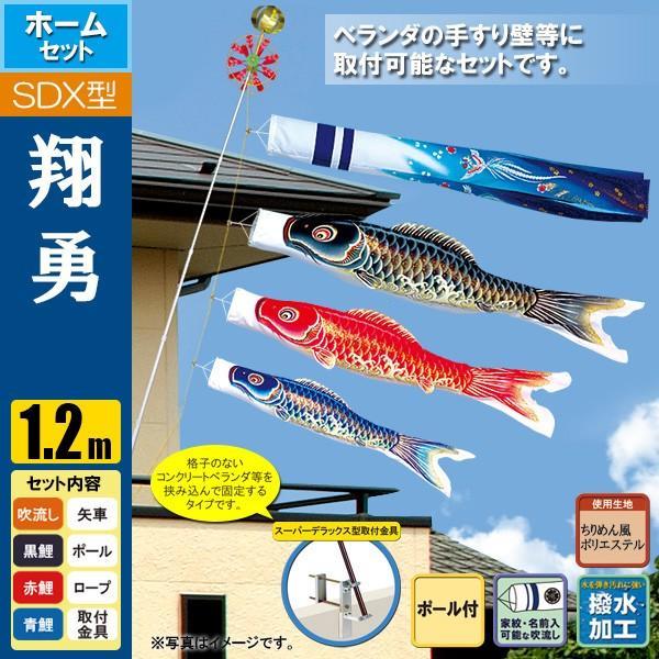 鯉のぼり こいのぼり 翔勇鯉スーパーデラックスホームセット 1.2m ポール2.3m コンクリートベランダ取付タイプ 撥水加工