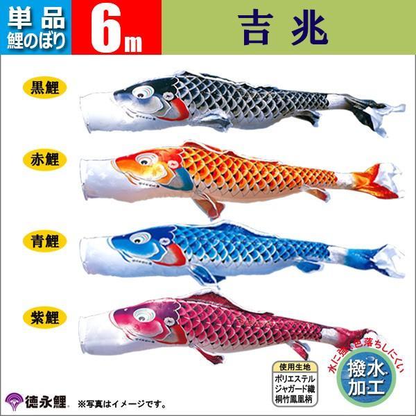 鯉のぼり 単品 こいのぼり 6m 吉兆 徳永鯉のぼり 撥水加工