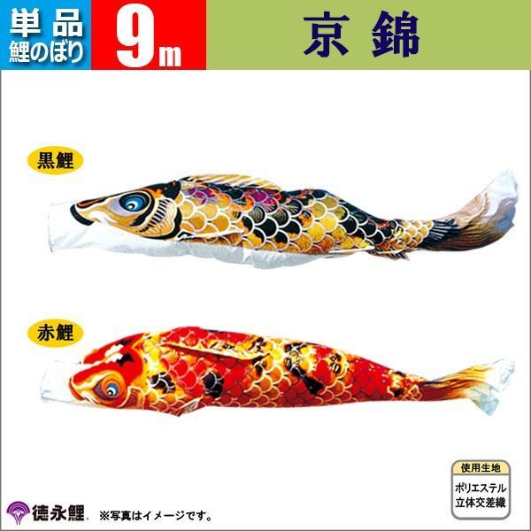 鯉のぼり 単品 こいのぼり 9m 京錦 徳永鯉のぼり