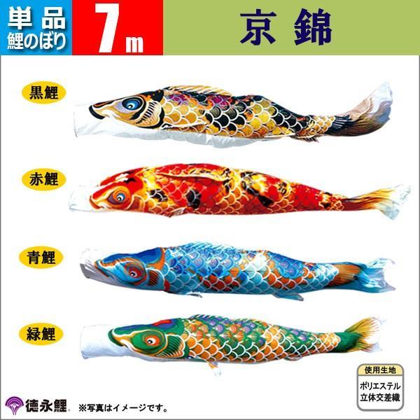 鯉のぼり 単品 こいのぼり 7m 京錦 徳永鯉のぼり