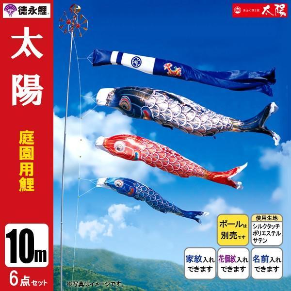 鯉のぼり 庭 園用 10m6点セット 太陽 こいのぼり ポール別売り 徳永鯉のぼり